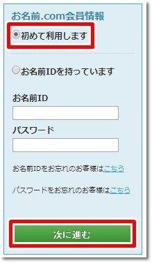 お名前.com 会員登録 初めて利用します