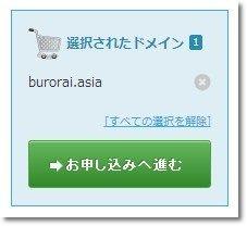 お名前.com ドメイン お申込み画面へ進む