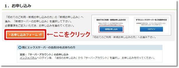 Xサーバー お申込みフォーム
