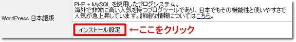 Xサーバー Wordpress日本語版 インストール