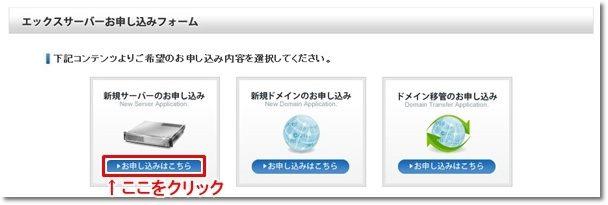 Xサーバー 新規サーバーのお申込み
