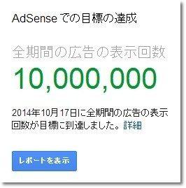 AdSenseでの目標の達成