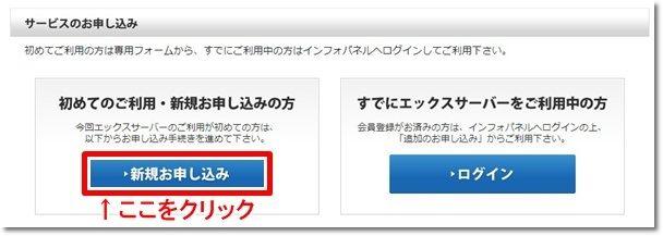 Xサーバー 新規お申込み