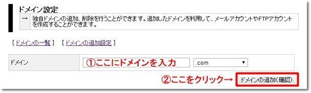 Xサーバー ドメインの追加設定