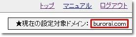 Xサーバー 現在の設定対象ドメイン