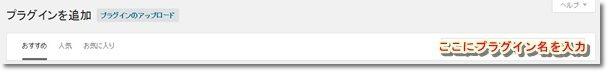 プラグインの検索