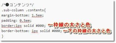 サイドバー CSS