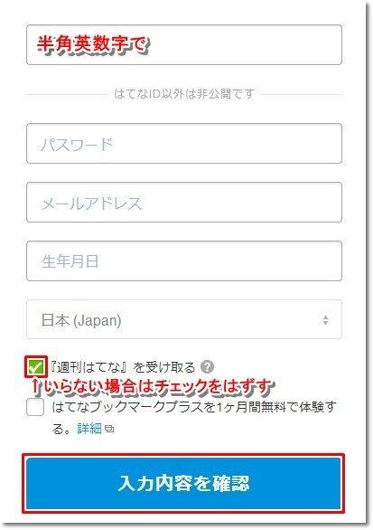 はてなブックマーク ユーザー登録