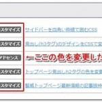 賢威でトップページ最新情報のカテゴリー色を変更する方法