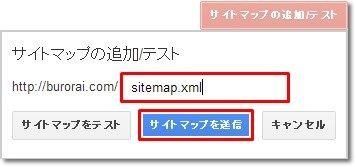 ウェブマスターツール サイトマップの追加