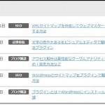 賢威トップページ最新情報の記事抜粋を削除する方法