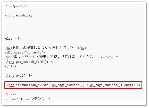 wp page numbers 賢威コード挿入後