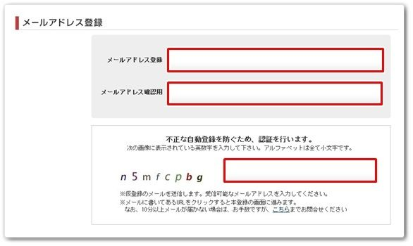 A8.net メールアドレス登録