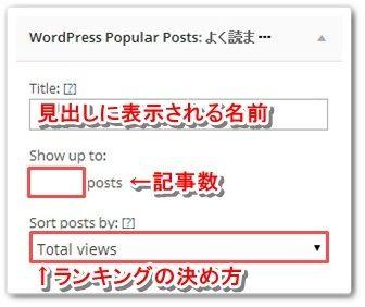 WordPress Popular Posts カスタマイズ1