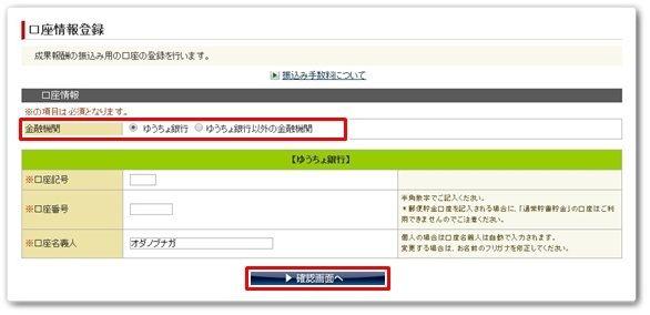 A8.net 口座情報登録