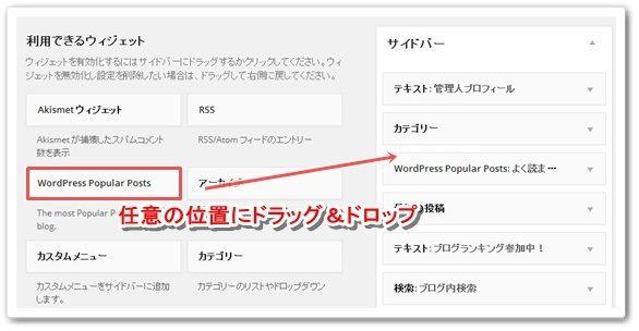WordPress Popular Posts ウィジェット