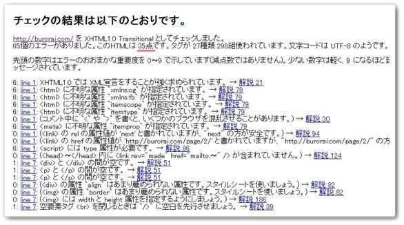 Another HTML チェック結果