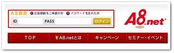 A8.net ログイン