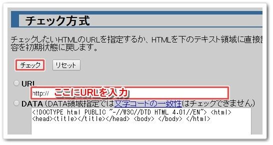 Another HTML チェック方式