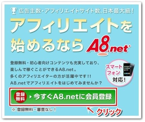 A8.net 今すぐ登録する