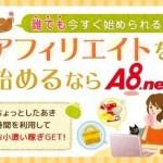 A8.netの自己アフィリエイト(セルフバック)でお得に買い物する方法