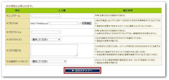 A8.net ファンブログ設定