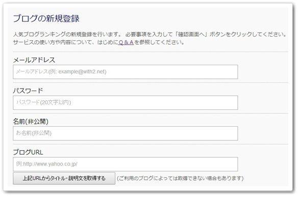 人気ブログランキング ブログの新規登録