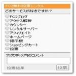 FC2の投票ツールでアンケートを取る WordPressでも設置可能