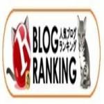 人気ブログランキングの登録方法とバナーの貼り方
