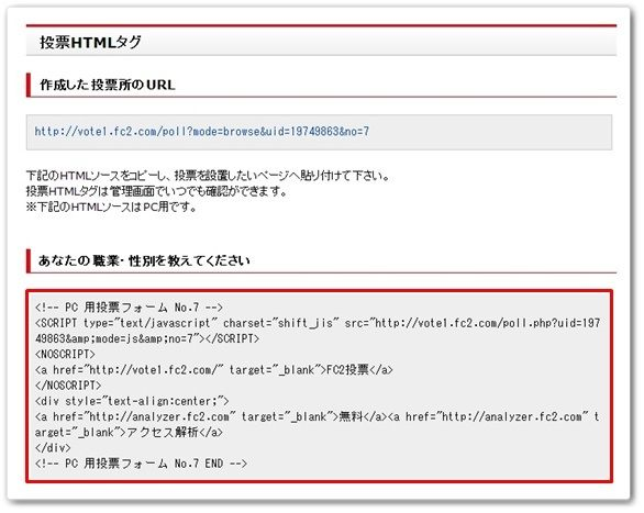 FC2 投票HTMLタグ