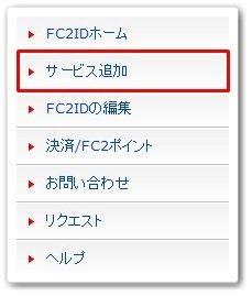 FC2 サービス追加