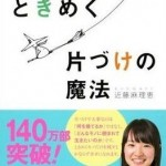「ときめく片づけ」近藤麻理恵さんが世界で支持されるワケ