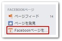 Facebook page-sakusei