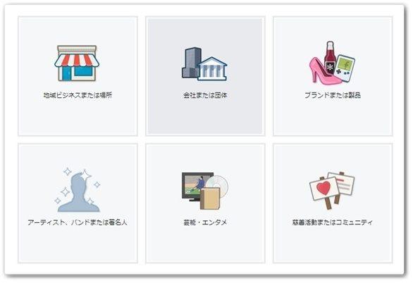 Facebook page-sakusei2