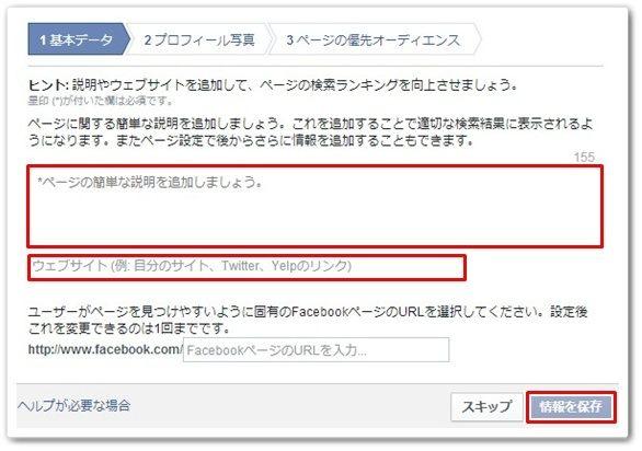 Facebook page-settei