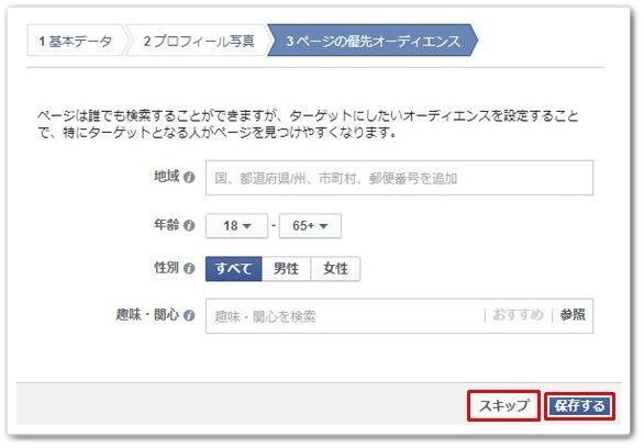 Facebook page-yusen