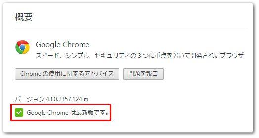 Chrome gaiyou