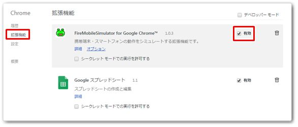 Chrome kakutyou