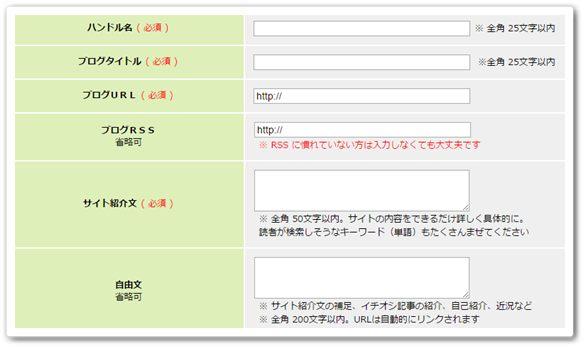 blogmura tuikatouroku