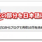 WordPressでコメント件数部分を日本語に変える方法