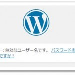 WordPressのダッシュボードにログインできないときの対処法