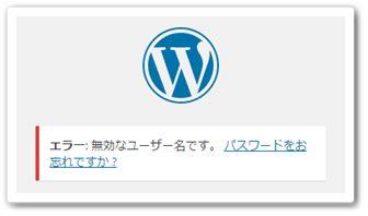 WordPress ログインできない
