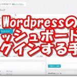 Wordpress管理画面へのログイン・ブログ表示確認手順