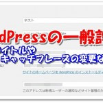 WordPressの一般設定~タイトルやキャッチフレーズの変更など~