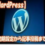WordPressで最初にやっておくべき初期設定から記事投稿まで