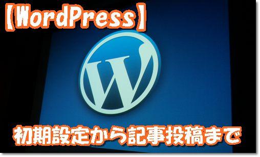 wordpress initial-setting