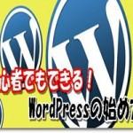 初心者向け!WordPressでのブログの始め方を順番に並べました