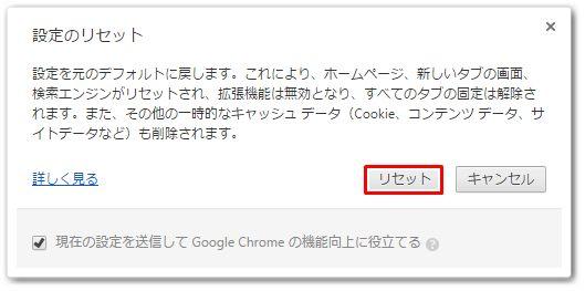 Chrome settei-reset2