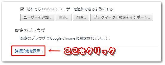 Chrome syousai-settei