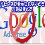 Google Chromeでアドセンスが表示されない原因と解決法まとめ